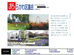 http://www.city.arakawa.tokyo.jp/kugikai/