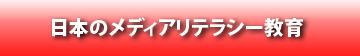 日本のメディアリテラシー教育