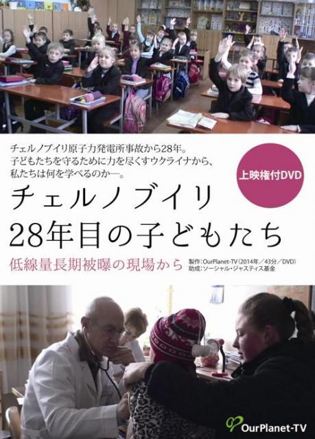 上映権付DVD「チェルノブイリ・28年目の子どもたち」発売中