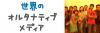 【世界のオルタナティブメディア】Engagemedia(アジア太平洋地域)