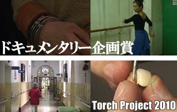 【トーチプロジェクト2010】ドキュメンタリー企画賞
