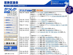http://www.katsushika-kugikai.jp/