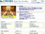 http://www.city.koto.lg.jp/ac/gikai/