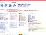 http://www.gikai.city.minato.tokyo.jp/main/index.html