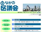 http://kugikai.city.nakano.tokyo.jp/