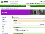 http://www.city.shinjuku.lg.jp/gikai/