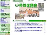 http://www.gikai.city.suginami.tokyo.jp/toppage.htm