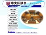 http://www.city.chuo.lg.jp/kugikai/